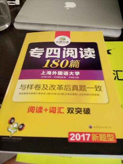 2016专四阅读新题型 华研外语英语专业四级阅读180篇 晒单图