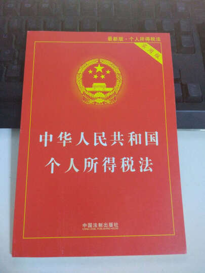 中华人民共和国个人所得税法(实用版) 晒单图