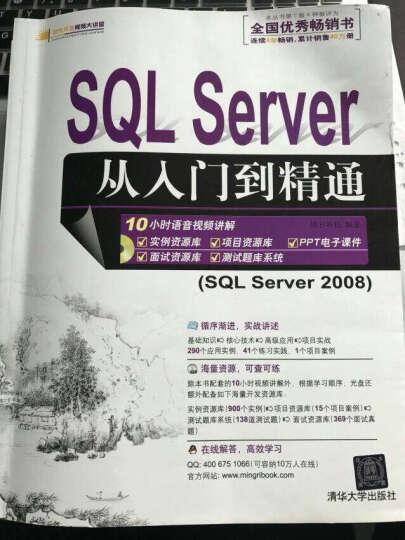 清华电脑学堂:SQL Server2005基础教程与实验指导 晒单图