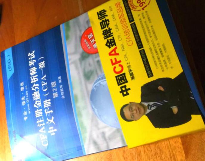 包邮 第3版 CFA注册金融分析师考试中文手册 一级备考2018 1级 notes 赠卡 晒单图