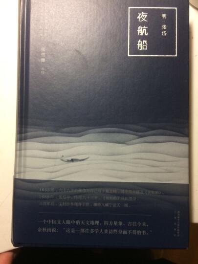 夜航船 张岱 三百年前的百科全书 包罗万象 果麦图书 晒单图
