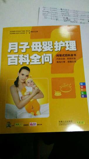 月子母婴护理百科全问 晒单图