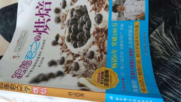 君之烘焙书籍 全套4册 跟着君之学烘焙1+2+君之的10分钟蛋糕+跟着君之做饼干 君之  晒单图
