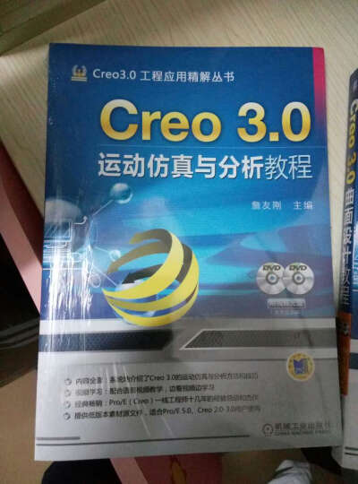 Creo 3.0工程应用精解丛书:Creo 3.0运动仿真与分析教程(附DVD光盘) 晒单图