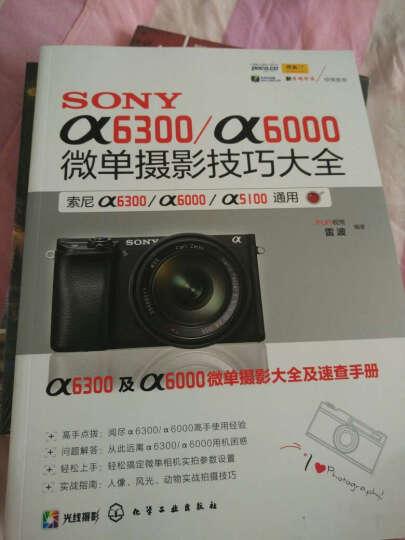 SONY α6300/α6000微单摄影技巧大全 晒单图