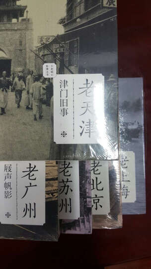 老北京帝都遗韵 徐城北 科学与自然 书籍 晒单图