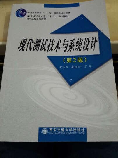 现代测试技术与系统设计(第2版)  晒单图