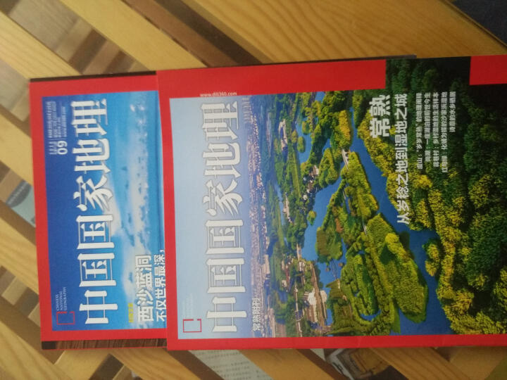 中国国家地理(2016年9月号) 晒单图