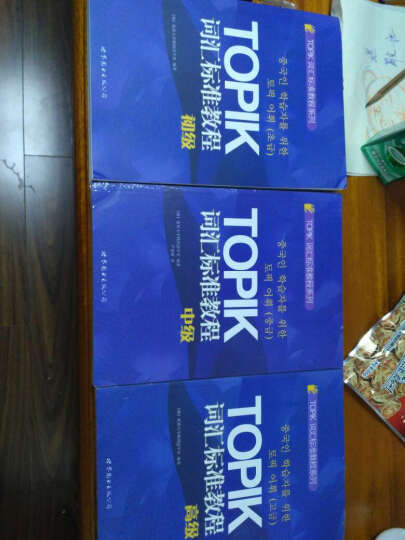 TOPIK语法标准教程系列:TOPIK语法标准教程(高级) 晒单图