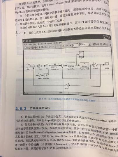 电力拖动自动控制系统:运动控制系统(第4版) 晒单图