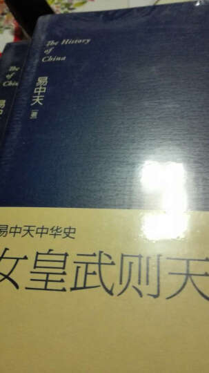 易中天中华史 第三部 隋唐 第13-15卷 隋唐定局 禅宗兴起 女皇武则天 果麦图书 晒单图