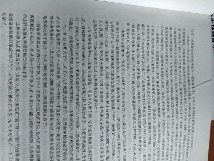 中公教育2017浙江省公务员考试教材:历年真题精解申论 晒单图