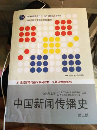 """中国新闻传播史(第三版)(21世纪新闻传播学系列教材 基础课程系列;普通高等教育""""十一五 晒单图"""