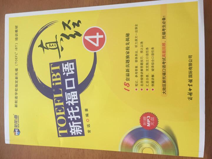 新托福口语真经-4-附赠MP3光盘 晒单图