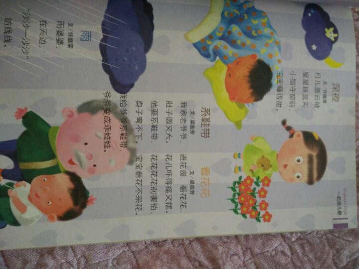 《为了孩子》精粹丛书·听妈妈讲故事:0~3岁宝宝启蒙阅读宝典 晒单图