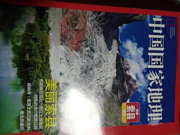 中国国家地理(2016年12月号) 晒单图