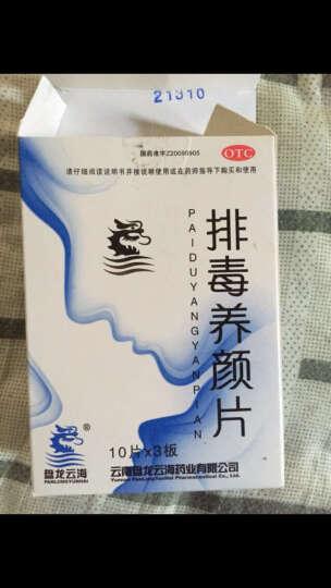 盘龙云海(panlongyunhai) 盘龙云海 排毒养颜片30片/盒 5盒 晒单图