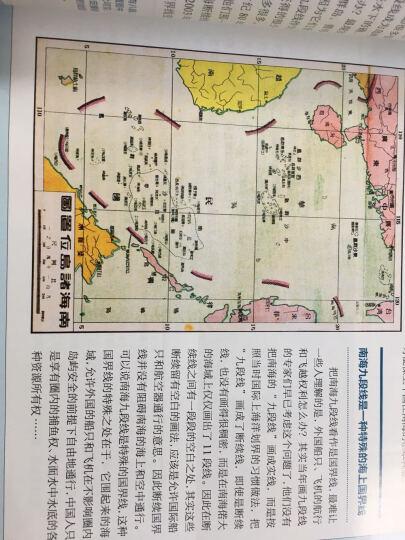 中国国家地理(2016年8月号) 晒单图