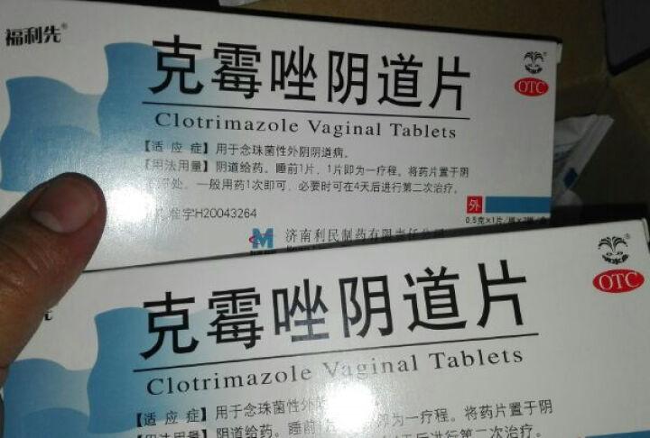 福利先 克霉唑阴道片 2片  念珠菌性外阴阴道病 1盒 晒单图