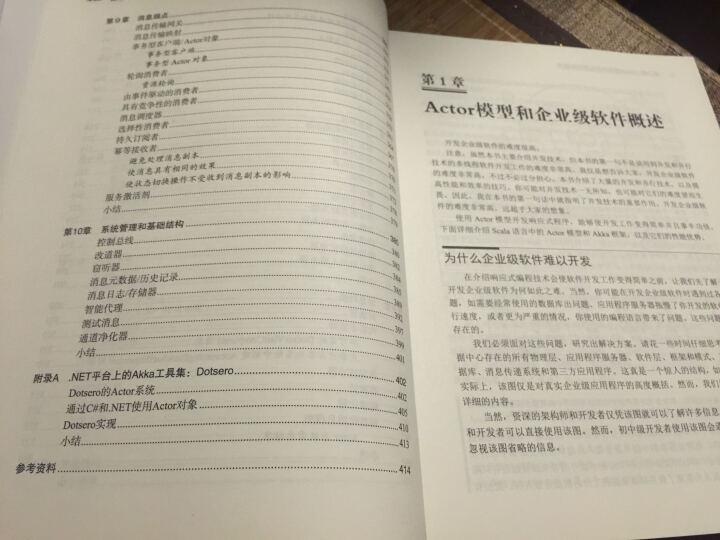 响应式架构:消息模式Actor实现与Scala、Akka应用集成 晒单图