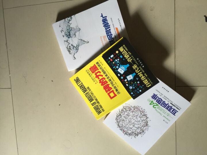 畅销套装·轻营销系列:一本书读懂互联网营销推广+一本书读懂24种互联网思维+口碑的力量,互联网时代营销的本质(套装共3册) 晒单图