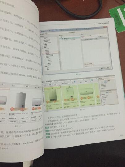 Axure RP7.0从入门到精通Web+APP产品经理原型设计 晒单图