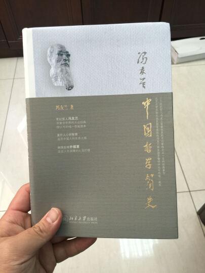 西方哲学简史+中国哲学简史 套装2册 晒单图