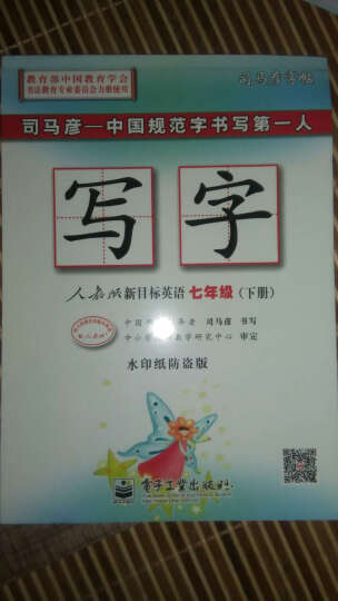 司马彦字帖·中性笔字帖:写字·新目标英语七年级下册(人教版) 晒单图