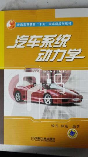 普通高等教育十五国家级规划教材:汽车系统动力学 晒单图