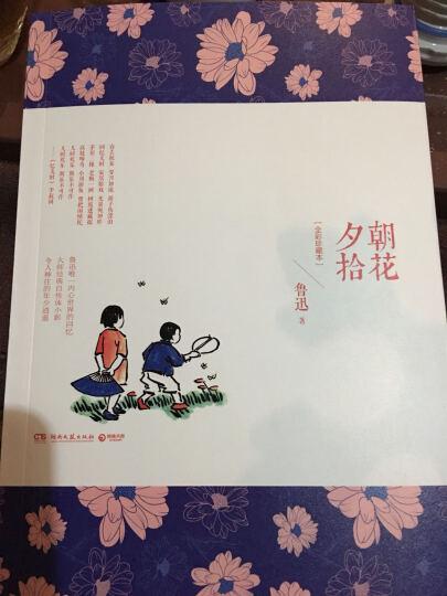 朝花夕拾:全彩珍藏本 晒单图