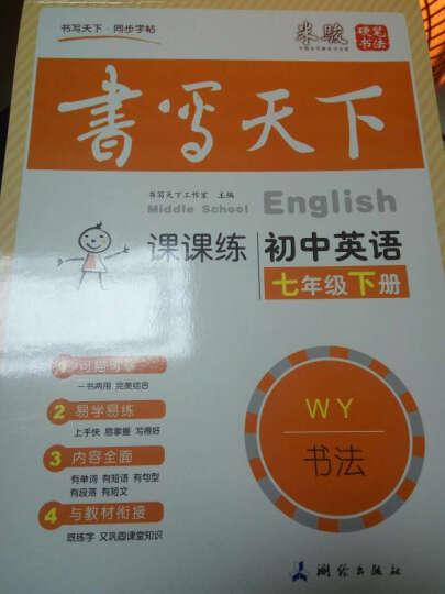 初中英语七年级下册字帖WY外研版三起 课课练 书写天下米骏硬笔书法 晒单图