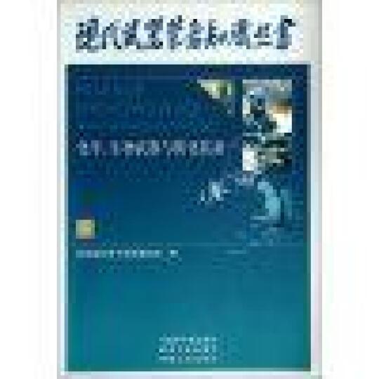 现代武器装备知识丛书:化学、生物武器与防化装备 晒单图