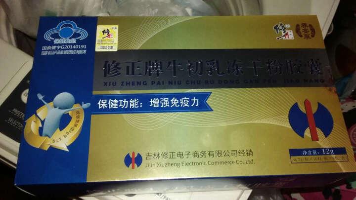 修正 牛初乳粉胶囊可搭儿童钙片含免疫球蛋白G(儿童青少年成人中老年 增强免疫力)60粒 一盒装【体验装】 晒单图