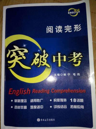 2016版中考英语突破中考阅读完形 阅读理解与完形填空 完型填空 专项高分突破 主编  晒单图