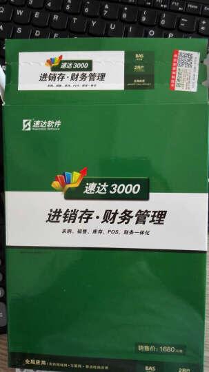 速达 3000-BAS进销存财务管理软件 采购、销售、仓库、库存、财务一体化管理软件 局域网5站点终身版 晒单图
