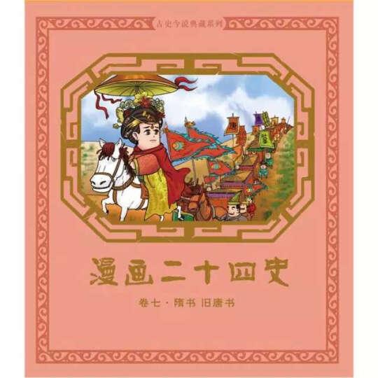 漫画二十四史:卷三(汉书·后汉书) 晒单图