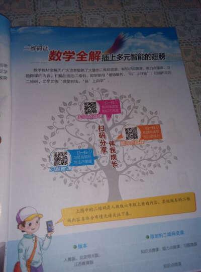 小学教材全解:六年级语文上(西南师大版 2016秋) 晒单图