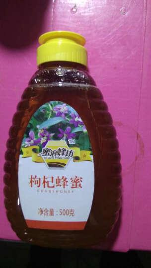 蜜浪蜂坊(MI LANG FENG FANG) 蜜浪蜂坊蜂蜜500g 出口品质 枸杞蜂蜜 晒单图