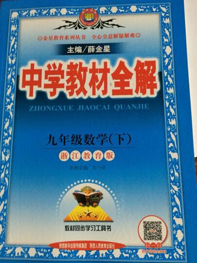 中学教材全解 九年级物理下 广东教育上海科技版 2017春 晒单图