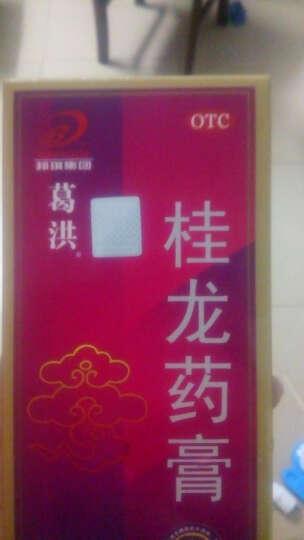 邦琪葛洪桂龙药膏202g 60盒桂龙药膏+佰尚茶11盒+足浴光盘书 晒单图