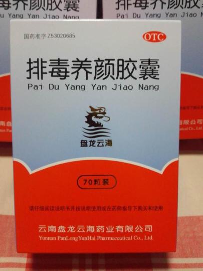 盘龙云海(panlongyunhai) 盘龙云海排毒养颜胶囊70粒 祛痘祛斑便秘痤疮色斑 2盒装 晒单图