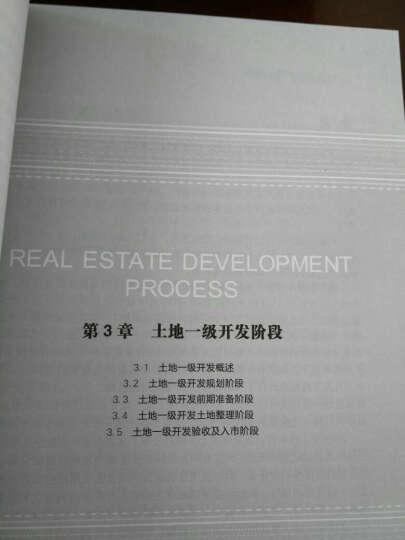 房地产项目运营最佳实践(第2版) 晒单图