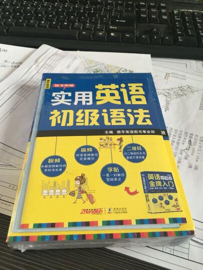 零起点英语金牌入门-英语初级入门自学教材 零基础英语学习教程书籍发音单词会话语法口语一本通 晒单图