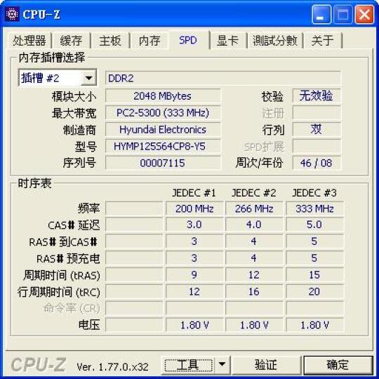 纽科(NIUKE) 铂金系列 海力士芯片DDR2 2G 667笔记本内存  晒单图