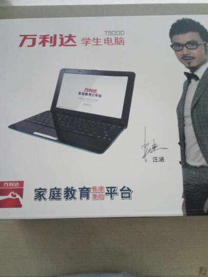 malata万利达学习机平板电脑T9000S儿童小学初中高中学生电脑学习机笔记本学习机 T9000S蓝色 安卓升级版 晒单图