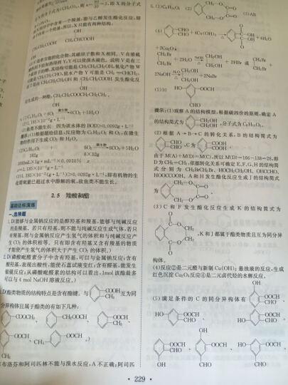 2016龙门专题 讲练系列 高中化学 有机化学基础 晒单图