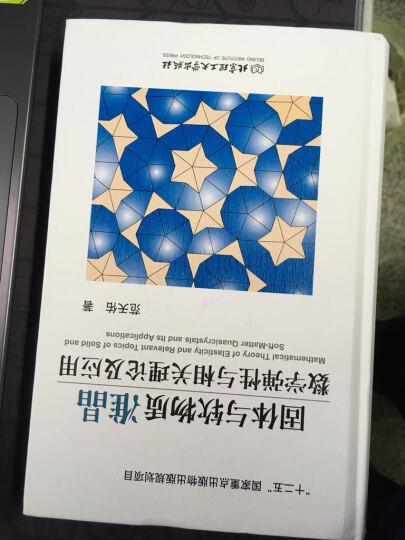固体与软物质准晶数学弹性与相关理论及应用 晒单图