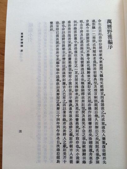 元明史料笔记丛刊:万历野获编(套装全3册) 晒单图