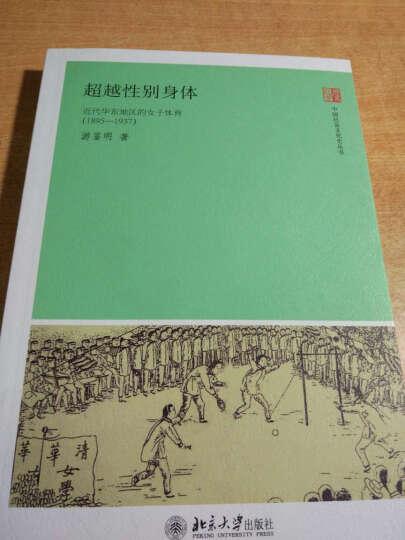超越性别身体:近代华东地区的女子体育(1895-1937) 晒单图