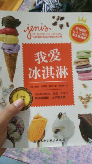 我爱冰淇淋 晒单图